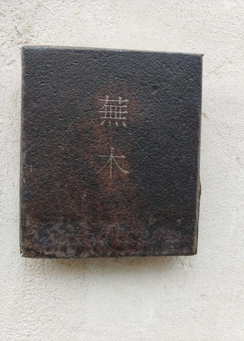Kanji sign outside of Kabuki, coffee shop in Tokyo