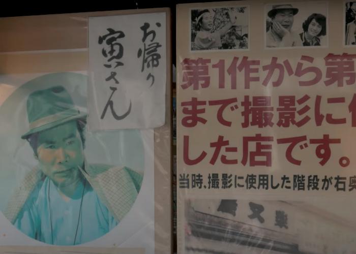 """Poster from old film """"Otoko wa Tsurai yo"""" in Shibamata"""