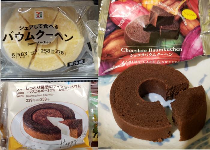 Three different varieties of packaged baumkuchen circular layered cake; yellow, tiramisu, and chocolate