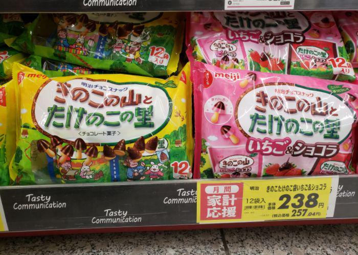 Packages of combined Kinoko no Yama and Takenoko no Sato on grocery shelves