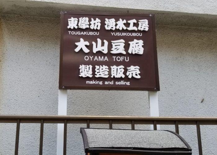 Tougakubou and Yusuikoubou signs in Isehara, Kanagawa at the tofu shop