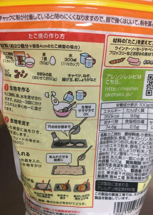 Instructions on the back of a takoyaki mix packaging