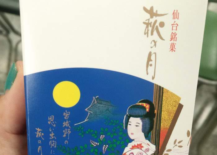 Hagi No Tsuki - Sweet from Miyagi with an image of a Japanese geisha on the front