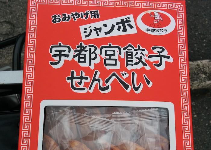 Gyoza Senbei Crackers in a Box from Tochigi Prefecture