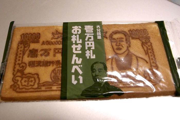 Ichiman-en no Sato Senbei from Oita Prefecture, cracker that looks like Japanese 10000 yen note
