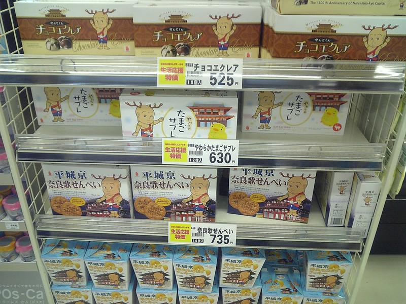 Deer themed omiyage from Nara Prefecture on a shelf in a shop including Nara Uta Senbei crackers