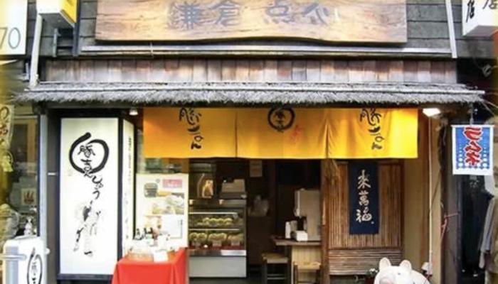 The storefront of Kamakura Tenshin