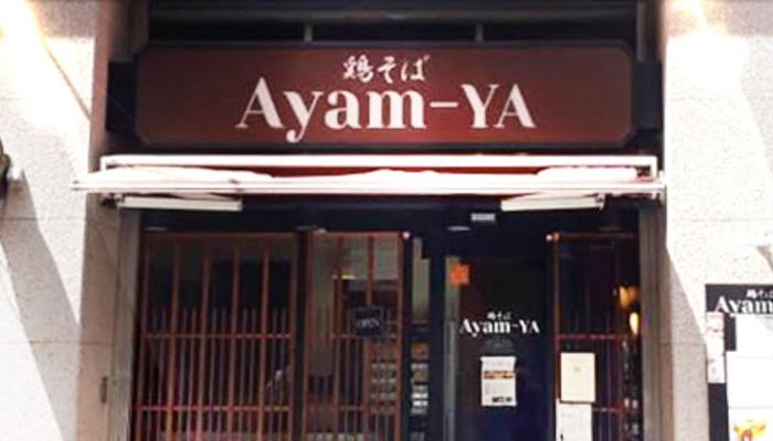 Storefront of Ayam-Ya Okachimachi