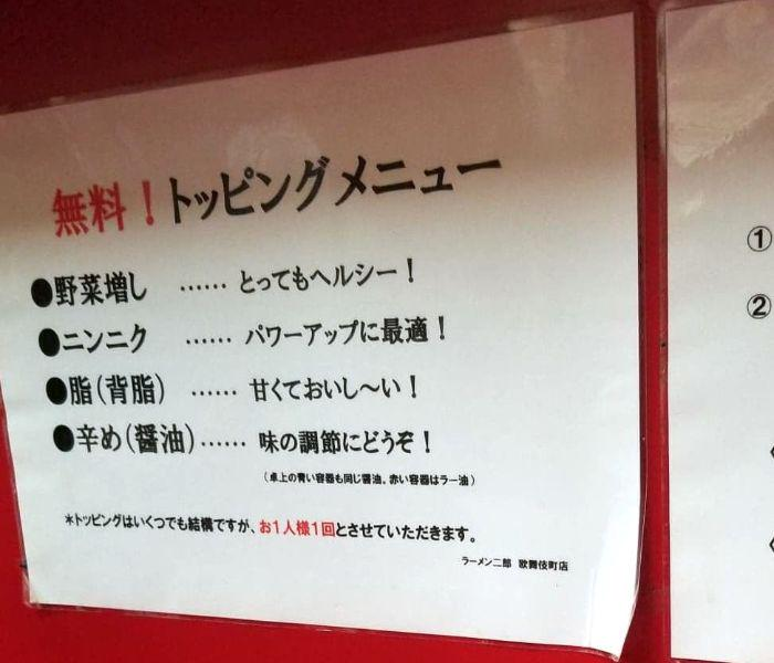 Note explaining how to order at Ramen Jiro - the instructions pasted against a red wall