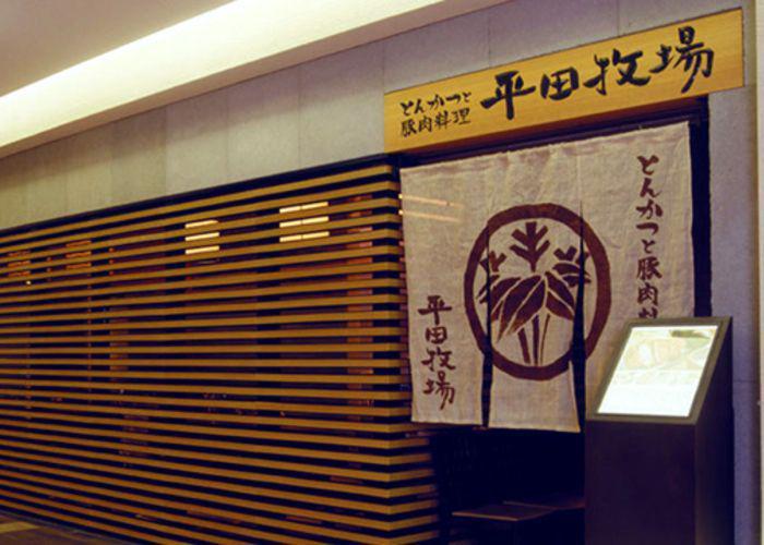 Hirata Bokujo's storefront
