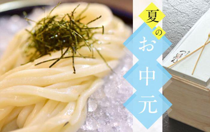 Udon from Tsurutontan