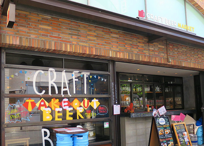 Storefront of Craft Beer Market Kichijoji