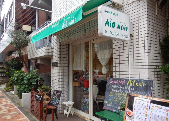 Frontage of Alinoir shop