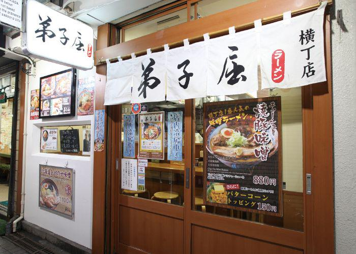 Front shop of Teshikaga ramen