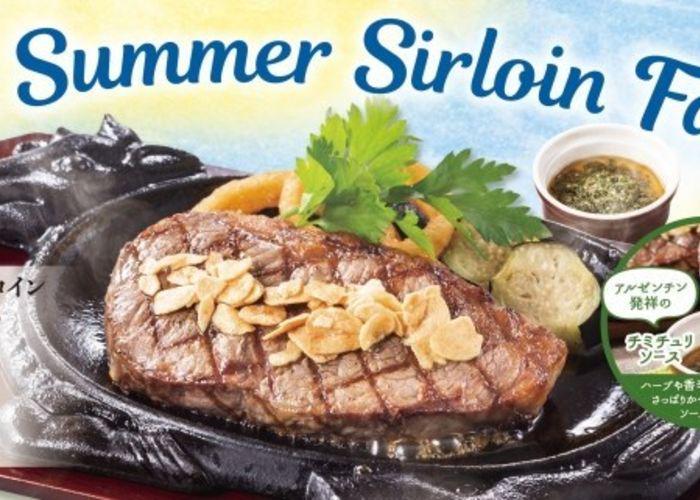 Sirloin steak from Volks, a nomihoudai restaurant