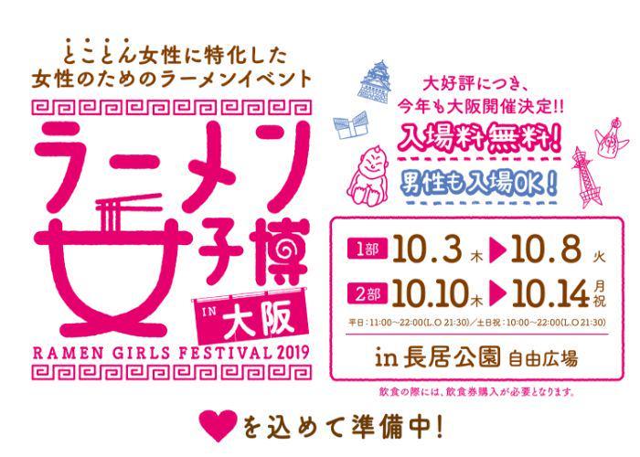 The banner for the Ramen Girls Festival, an October event in Osaka 2019