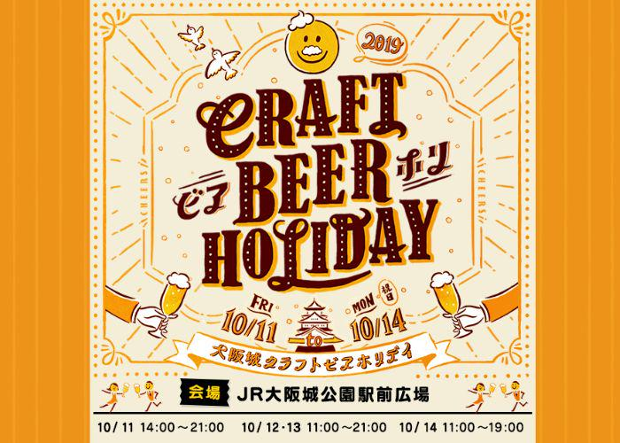 Poster for the Osaka Castle Craft Beer Holiday, an October event in Osaka