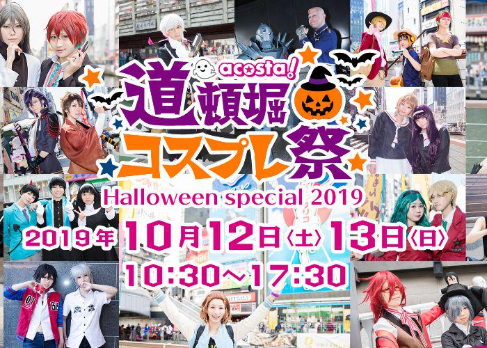 Poster for the Halloween Special 2019 Dotonbori Cosplay Festival Halloween Special by Acosta
