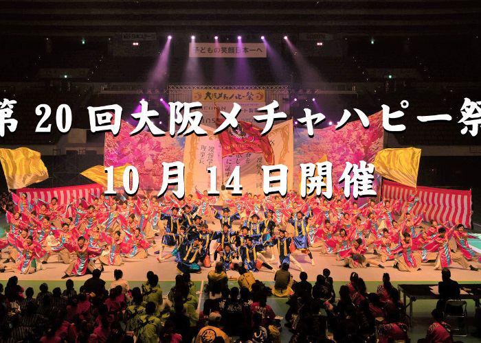 Groups of performers onstage wearing bright and colofrful garb, performing traditional Japanese dances at the Osaka Mecha Happy Festival, an October event in Osaka