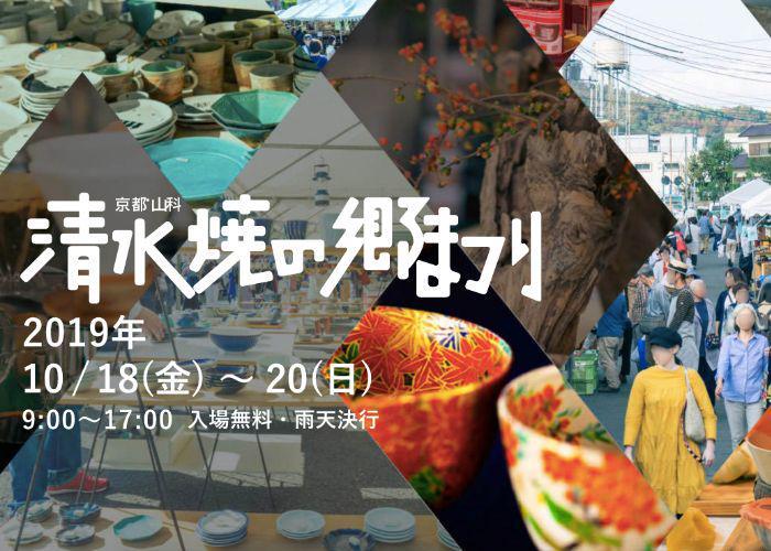 Posters for Kiyomizuyaki no Sato Matsuri, a pottery and ceramics festival in Kyoto in October
