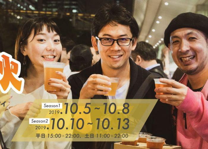 Three Japanese people holding up cups of beer an smiling at the camera during a beer festival. The dates of the Oedo Beer Festival Overlaid on top of the image.