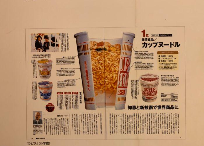 Cross section of a Cup Noodle shown at the Cup Noodles Museum exhibit