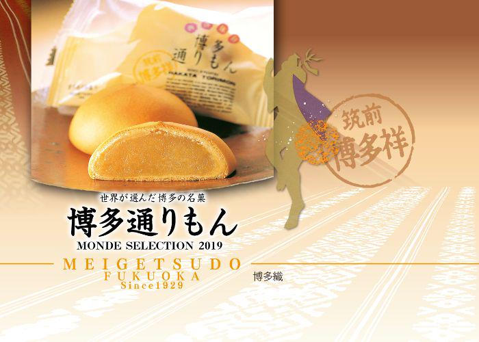 A poster for the Monde Selection-winning Meigetsu Hakata Torimon, with a photo of a cross-section of the manju sweet bun with sweet paste inside