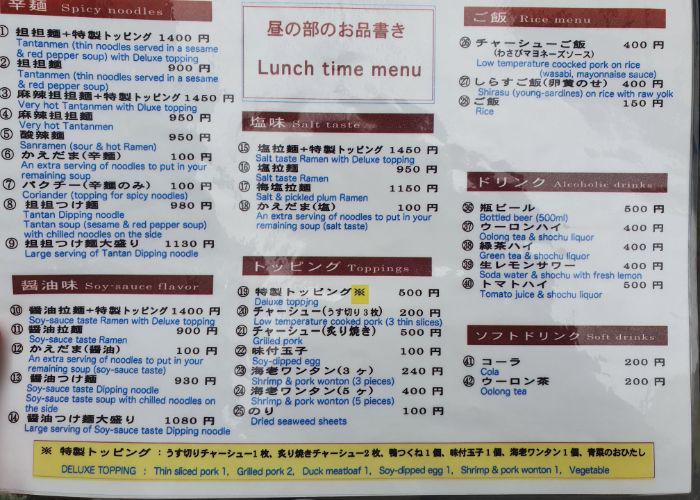 The lunchtime menu at Nakiryu