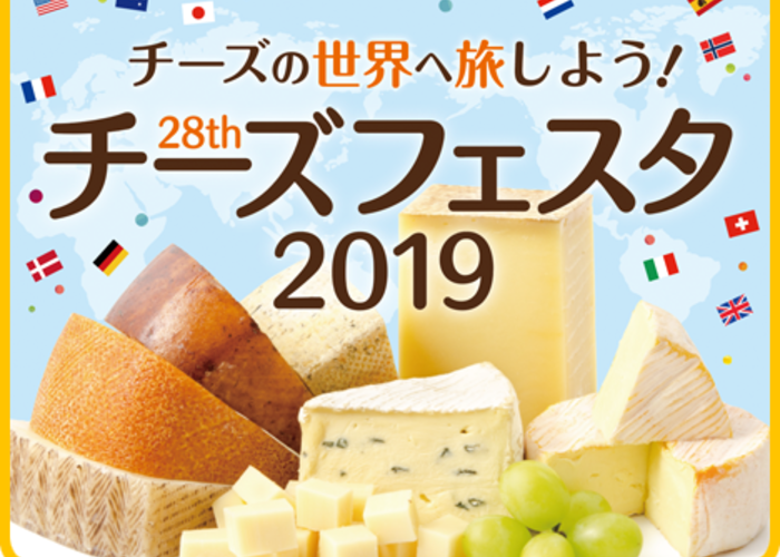 Cheese Festa poster with blocks of cheese on