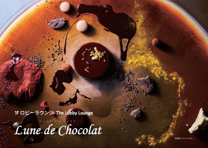 Poster for the Lune de Chocolate Hyatt Regency Osaka chocolate buffet