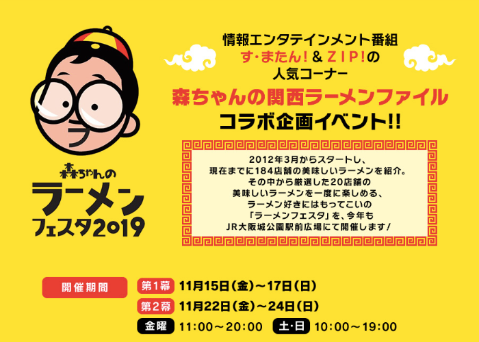 "Yellow poster for Mori-chan's Ramen Festa 2019 with a cute cartoon character man wearing big glasses, over the words ""Ramen Festa 2019"" in Japanese"
