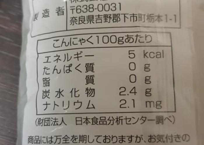 Japanese nutrition label with ingredients and amounts listed
