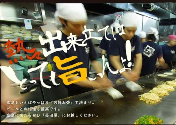 Banner for Nagataya Okonomiyaki, a Hiroshima okonomiyaki restaurant with vegan and vegetarian options