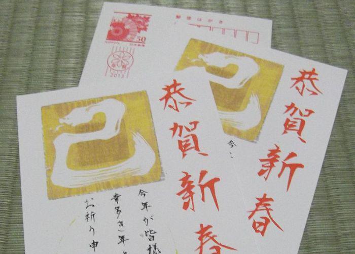 Japanese nengajo new year cards