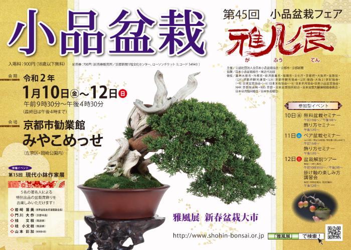 Poster of 45th Gafuten Shohin Bonsai Exhibition
