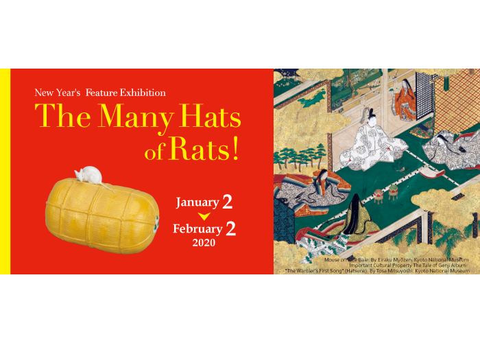 Poster of the New Year's Feature Exhibition
