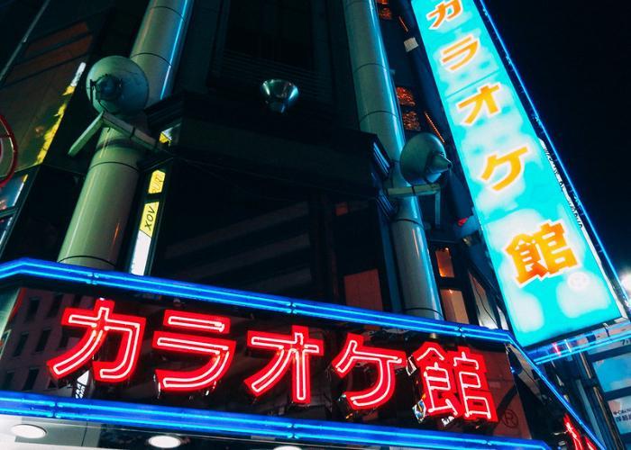 The neon sign board of Karaoke Kan.