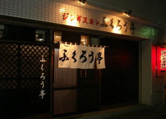 Exterior of Fukuroutei, a Jingisukan restaurant in Sapporo