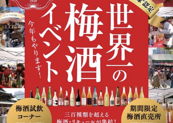 Poster of the Tenma Tenjin Umeshu Festival 2020 (plum wine festival)