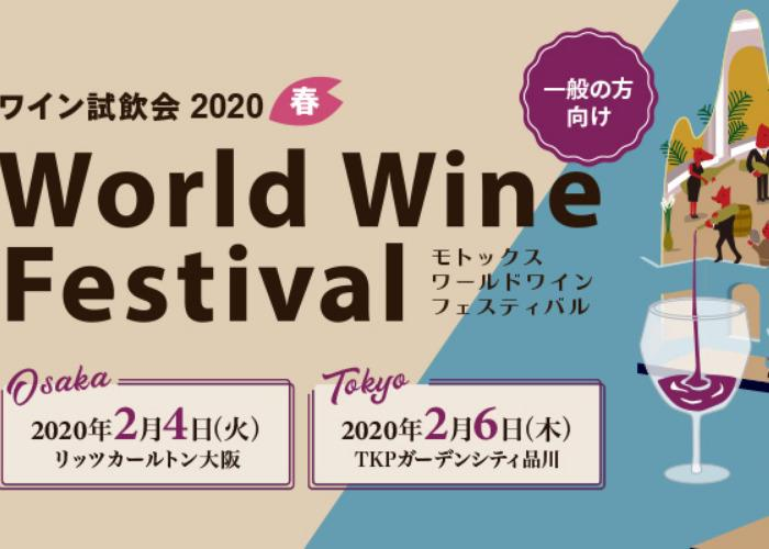 Poster of the Mottox World Wine Festival 2020