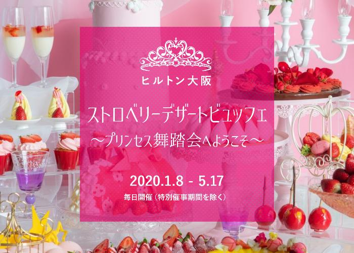 Cover image of the Hilton Osaka Strawberry Sweets Buffet