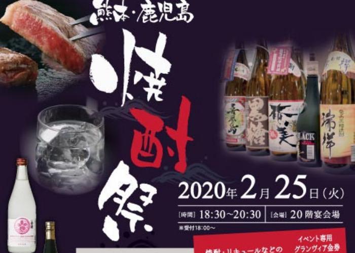 Poster of the Kumamoto Kagoshima Shochu Matsuri 2020