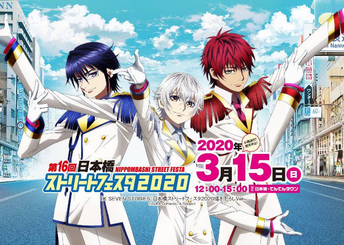 Cover anime illustration of the official website