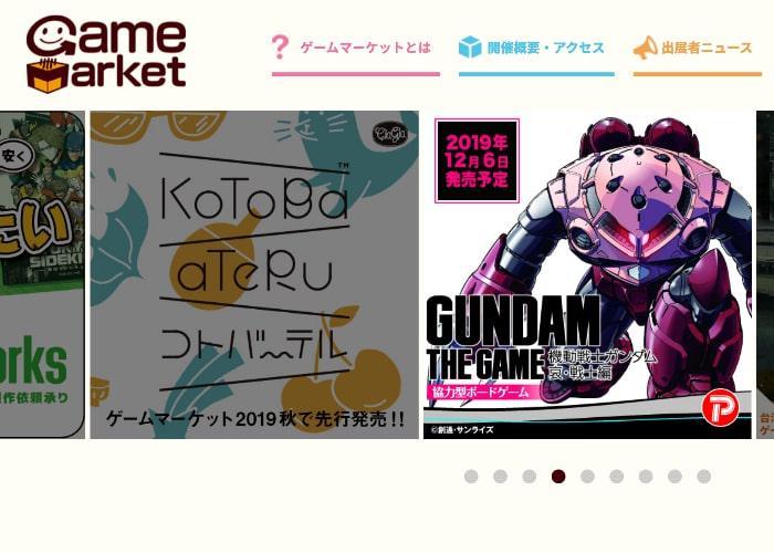 Official Website of Osaka Game Market 2020