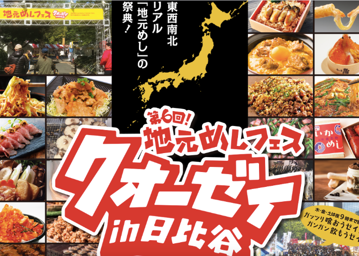 Japan Local Furusato Food Festival Graphic