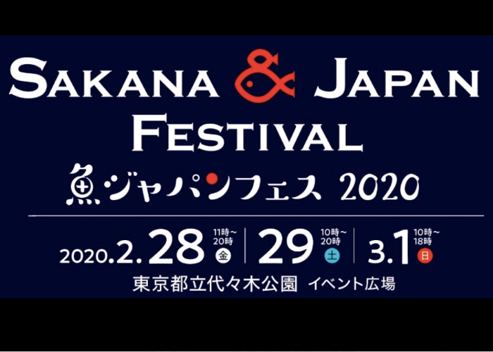 Sakana Japan Festival graphic with dates and location