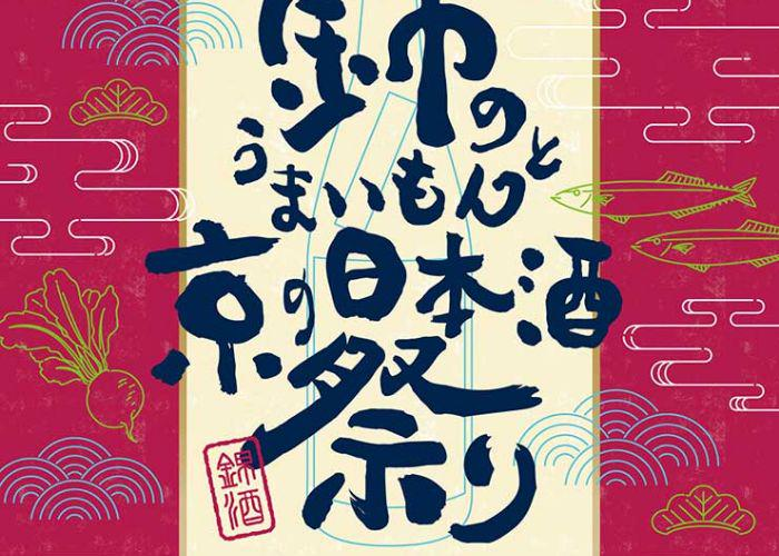 Good food and Japanese sake official festival poster