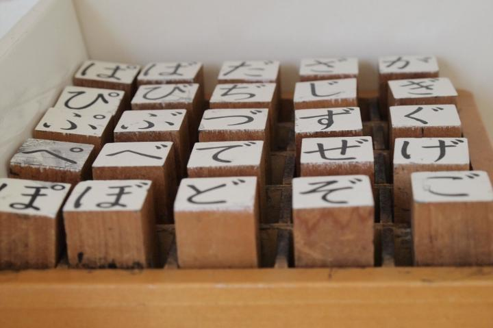 Wooden Japanese hiragana blocks
