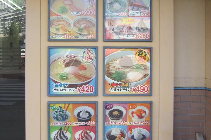 Menu at Sugakiya, cold ramen for 420 yen, ice cream for 200 yen, etc