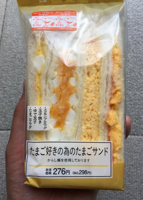 Hand holding out a Japanese Egg Sandwich from Convenience Store